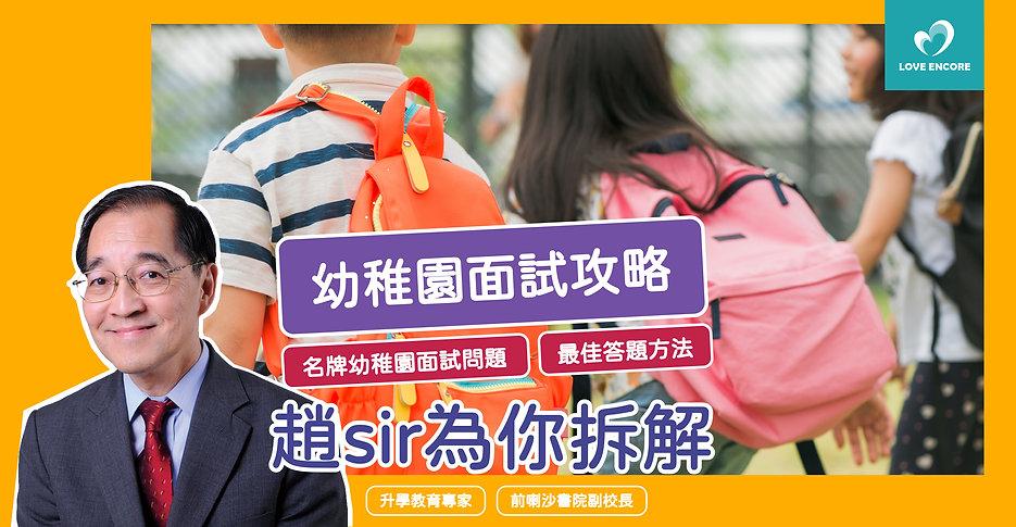 趙sir 幼兒教育V2 website.jpg