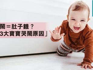 寶寶哭鬧=肚子餓?常見「3大寶寶哭鬧原因」