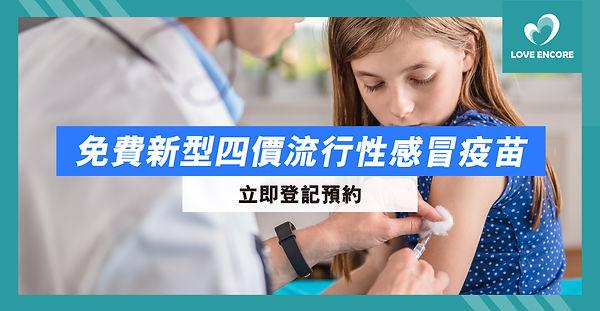 新型四價流行性感冒疫苗 Website.jpg