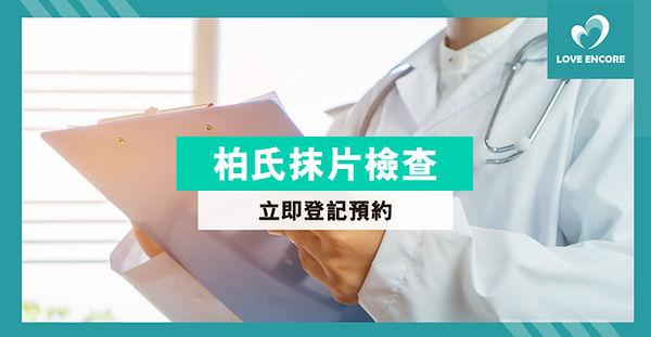 子宮頸抹片website.jpg