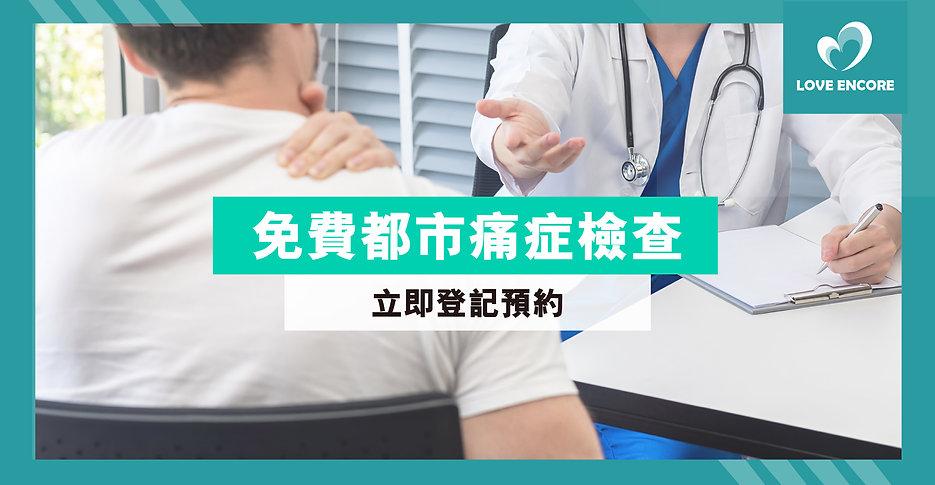 物理治療 website.jpg