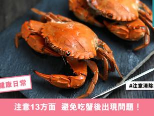 注意13方面  避免吃蟹後出現的問題!