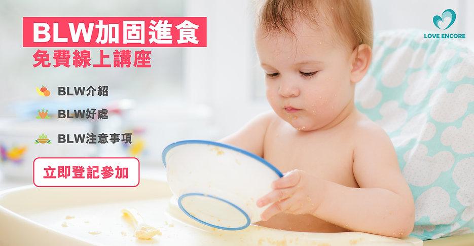 BLW eating website V2.jpg