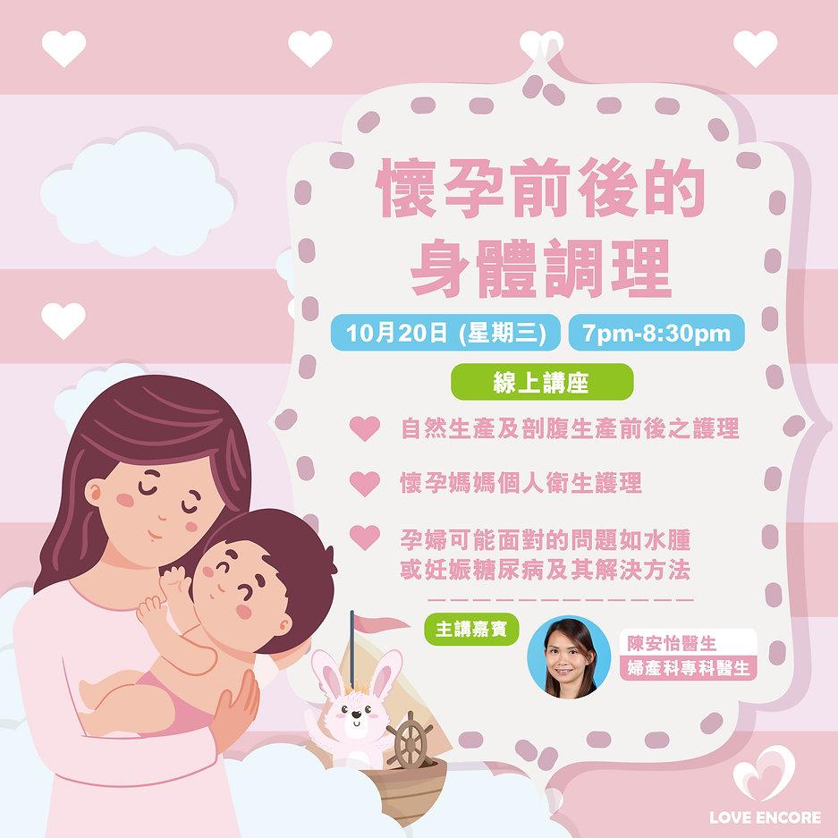 懷孕前後身體調理講座.jpg