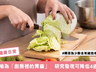 椰菜被喻為「廚房裡的胃藥」 研究發現可降低4癌症風險