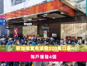 【武漢肺炎】新加坡宣布派發520萬口罩 每戶獲發4個