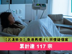 【武漢肺炎】香港再增 11 宗懷疑個案 累計達 117 宗