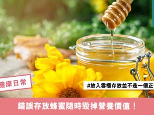 錯誤存放蜂蜜毀掉營養價值!