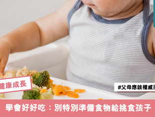 學會好好吃:別特別準備食物給挑食孩子
