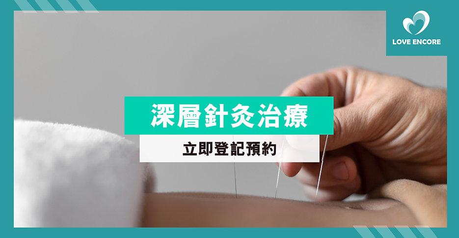 免費深層針灸治療website.jpg