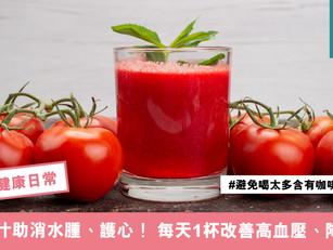 無鹽番茄汁助消水腫、還能護心! 研究:每天1杯改善高血壓、降血脂