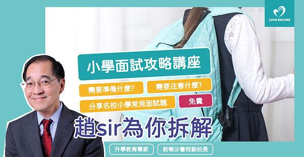 小學面試攻略website.jpg