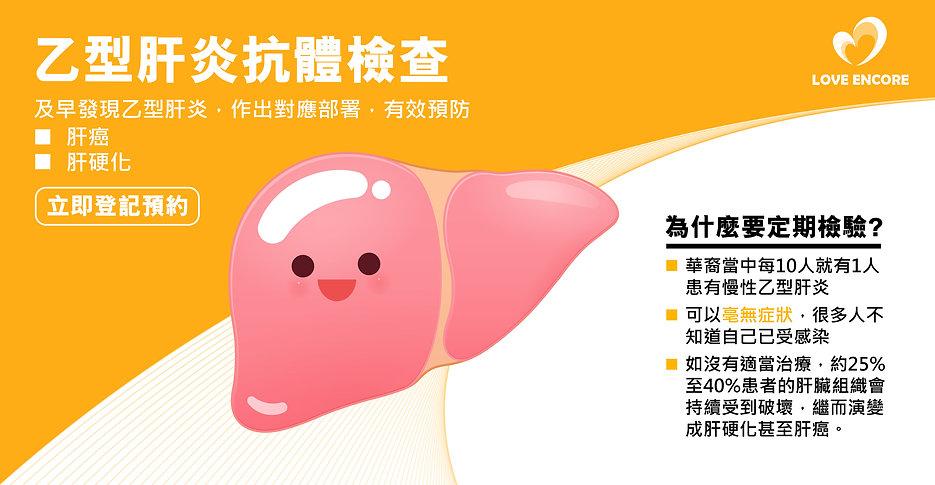 乙型肝炎website.jpg