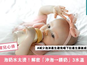 泡奶水太燙!解密「沖泡→餵奶」3水溫