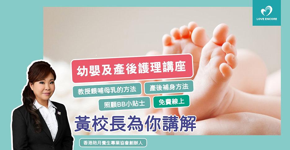 幼嬰護理website.jpg