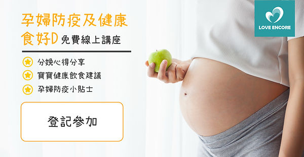 防疫健康食好啲V2 website.jpg
