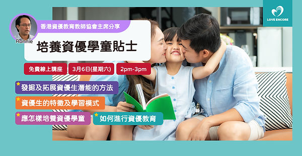 資優教育 website.jpg