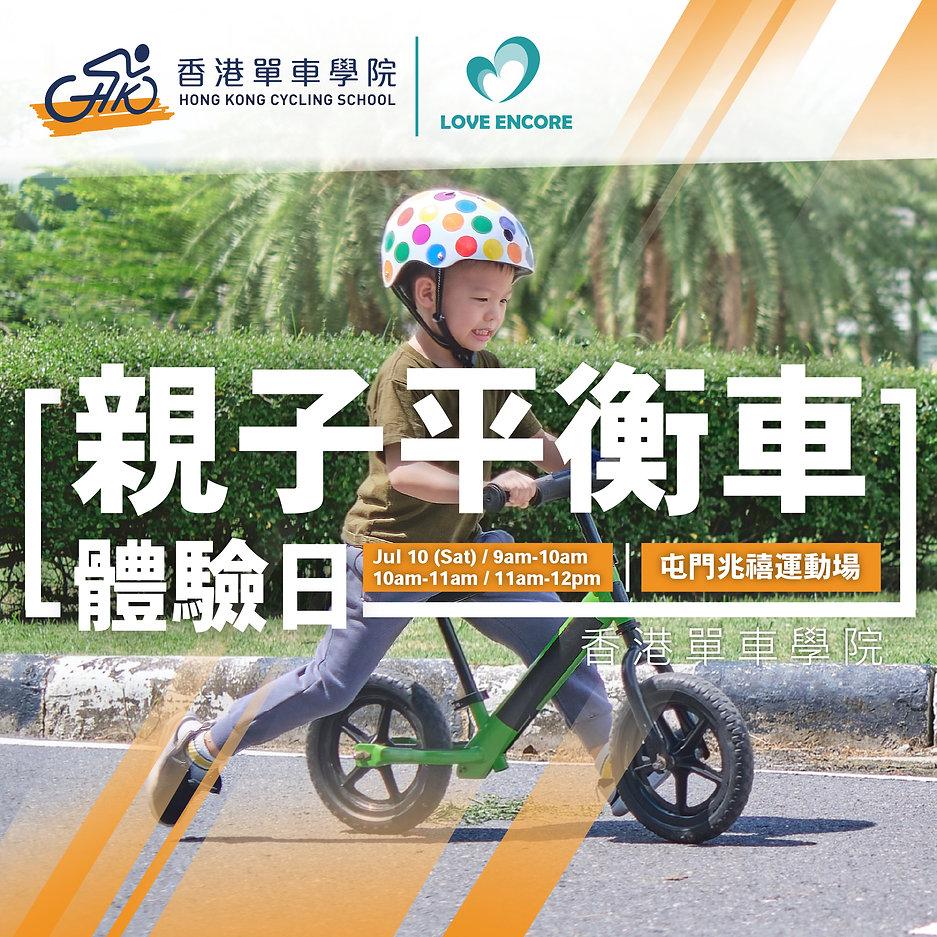 Balance bike.jpg