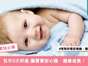 包巾5大好處 讓寶寶安心睡、健康成長!