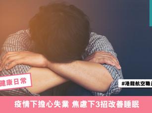 疫情下擔心失業 焦慮下3招改善睡眠