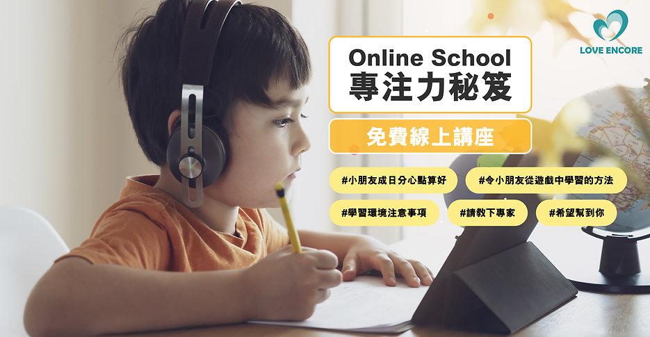 home school專注力website.jpg