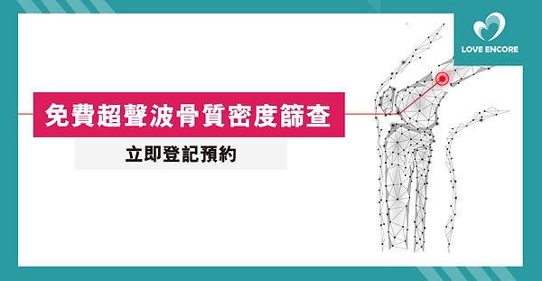 骨質疏鬆website V2.jpg