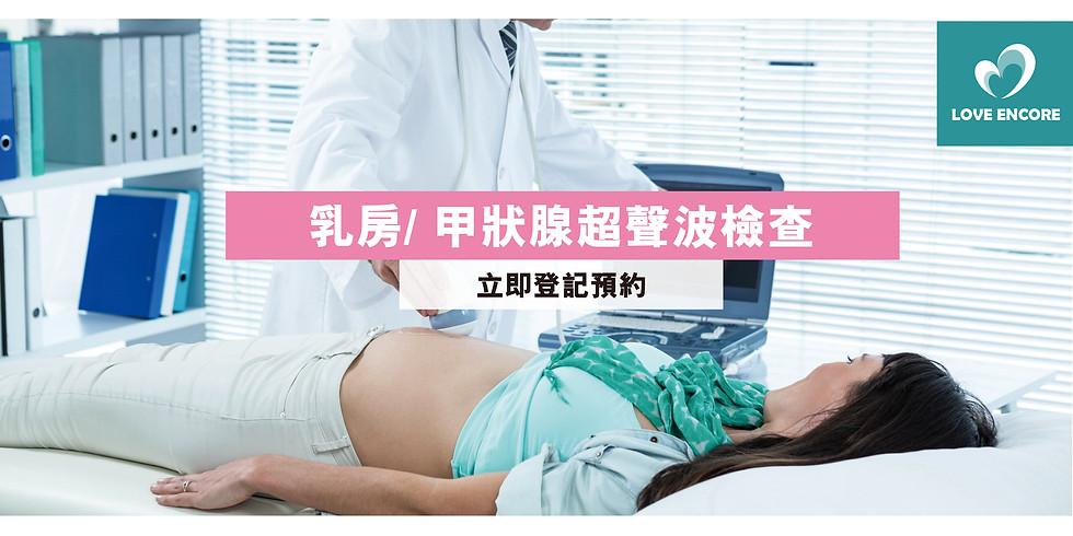 乳房/ 甲狀腺 超聲波檢查