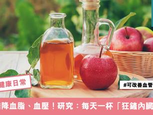 蘋果醋降血脂、血壓!研究:每天一杯「狂鏟內臟脂肪」