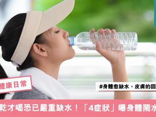 等到口乾才喝恐已嚴重缺水!「從心臟到皮膚4症狀」曝身體鬧水荒