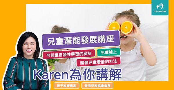 兒童潛能website.jpg