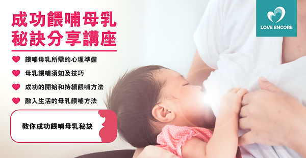 餵哺母乳website.jpg