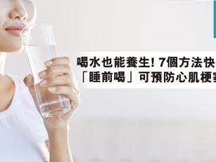 喝水也能養生! 7個方法快學起來...「睡前喝」可預防心肌梗塞
