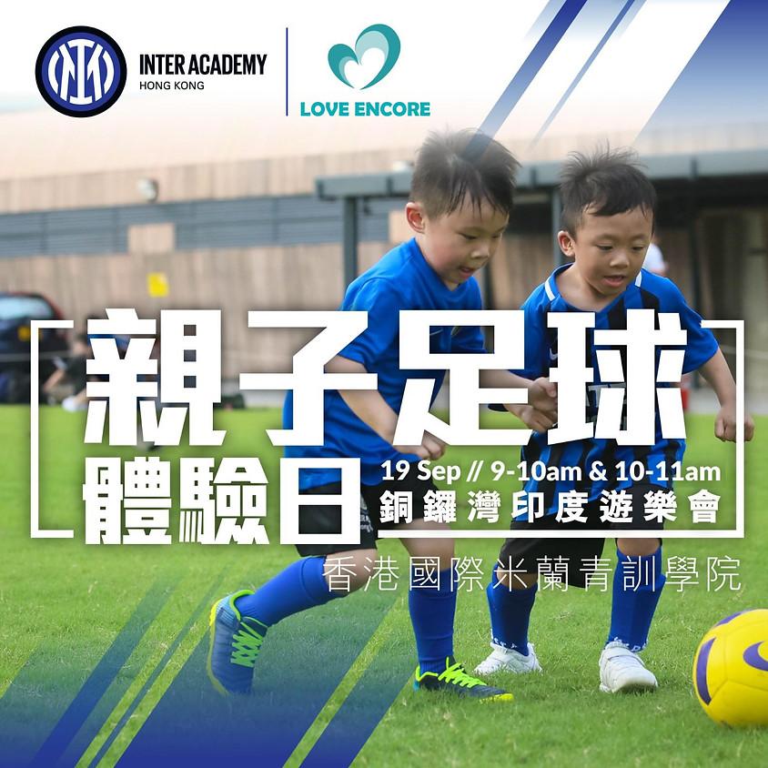 香港國際米蘭青訓學院: 親子足球體驗日
