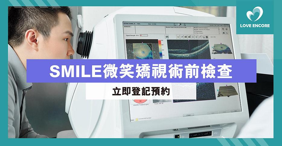 Smile 微笑 website.jpg