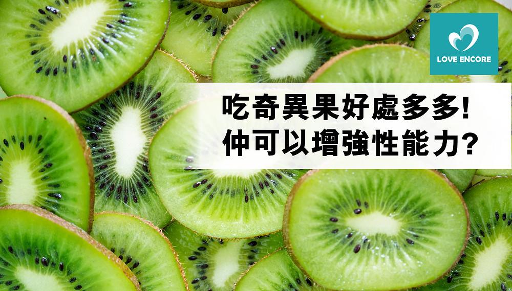奇異果因營養密度高,所以有「水果之王」的美名。可以促進腸胃蠕動、保護心血管。
