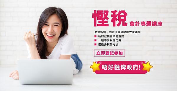 稅務講座website.jpg