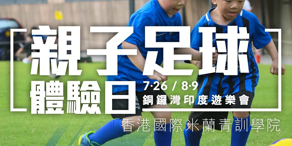 香港國際米蘭青訓學院 親子足球體驗日