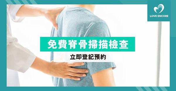 電腦脊骨掃描website.jpg