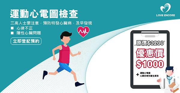 運動心電圖website.jpg