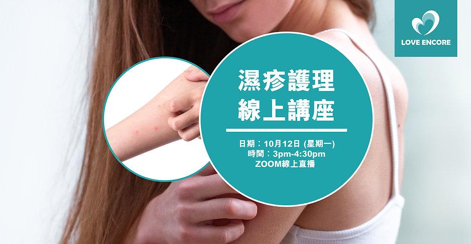 濕疹website V2.jpg