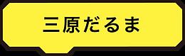 アセット 11_4x.png