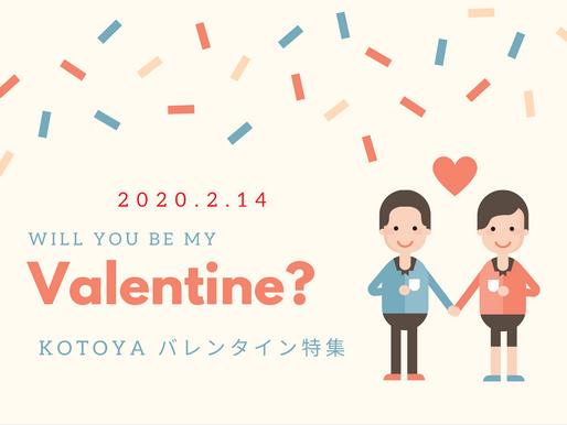 バレンタイン特集2020年!