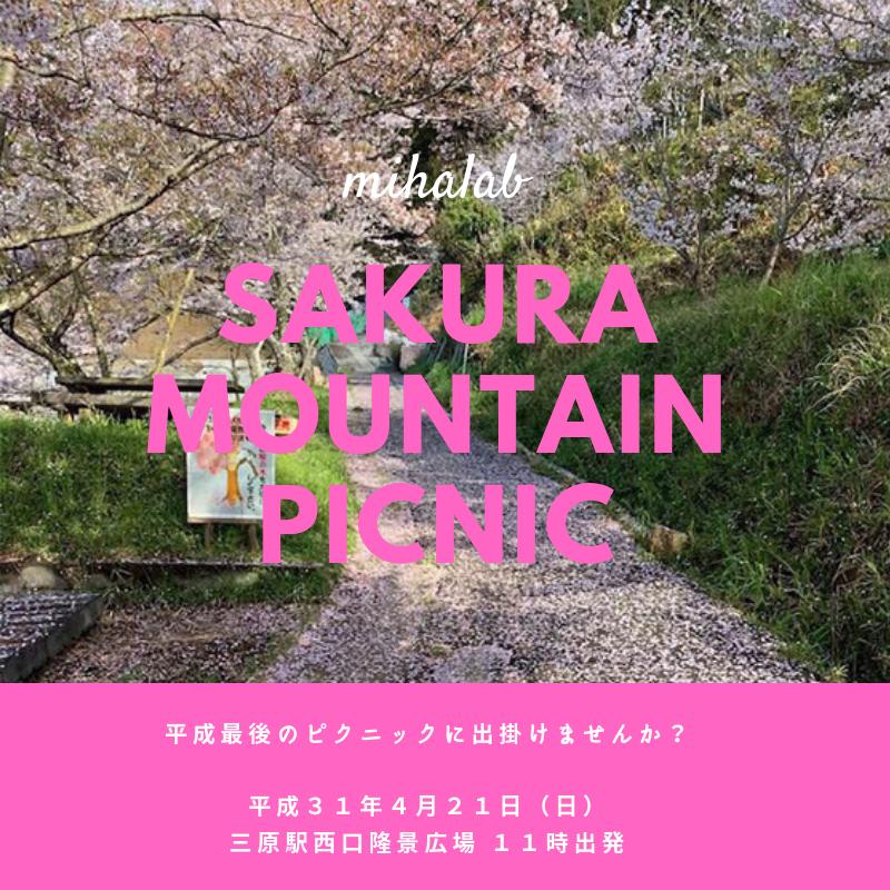 桜山ピクニック