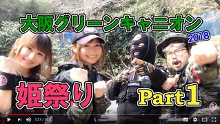 【動画】大阪グリーンキャニオン「姫祭り」2018