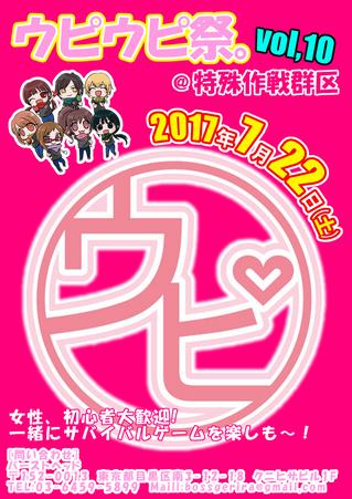 ウピウピ祭 vol.10 2017年7月22日(土)開催!