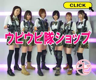【動画】ウピウピシューティング対決【新春浅草ブラックホール】