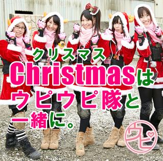 ウピウピ隊とクリスマス!
