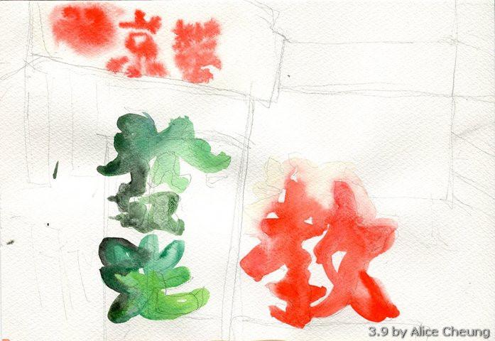 3.9 by Alice Cheung.jpg