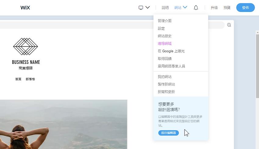 Wix ADI - Google Chrome 2021-08-18 22.36.10.png