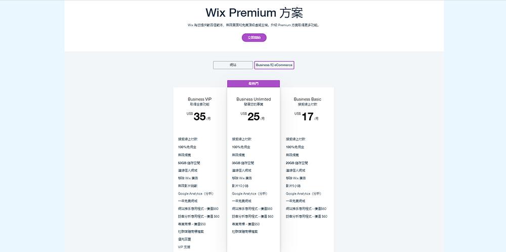 Wix Business Premium 商務進階方案